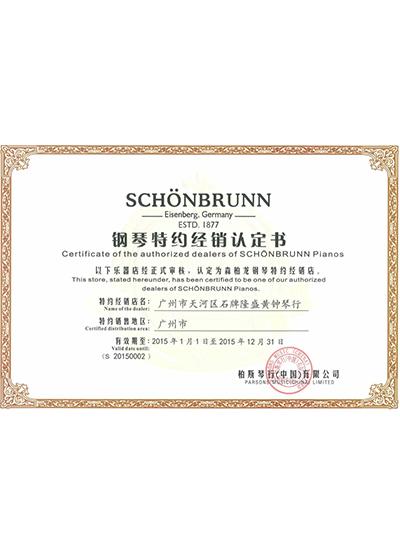 森柏龙钢琴代理证书