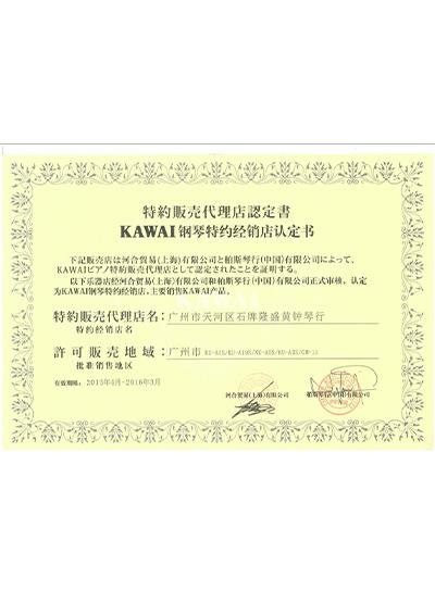 卡瓦依钢琴代理证书