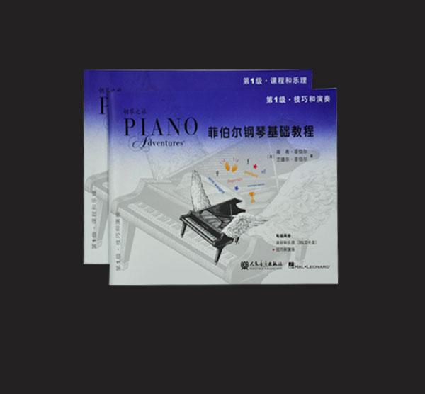 菲伯尔钢琴基础教程1