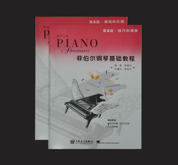 菲伯尔钢琴基础教程2