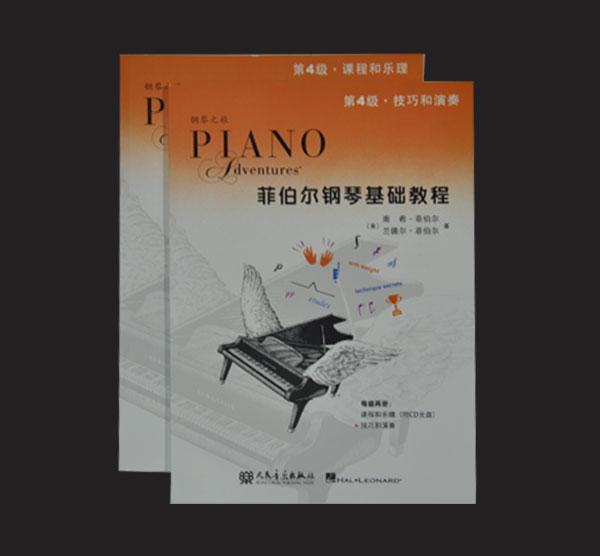 菲伯尔钢琴基础教程4