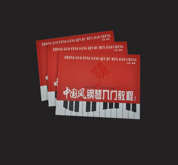 中国风钢琴入门教程 1 2 3