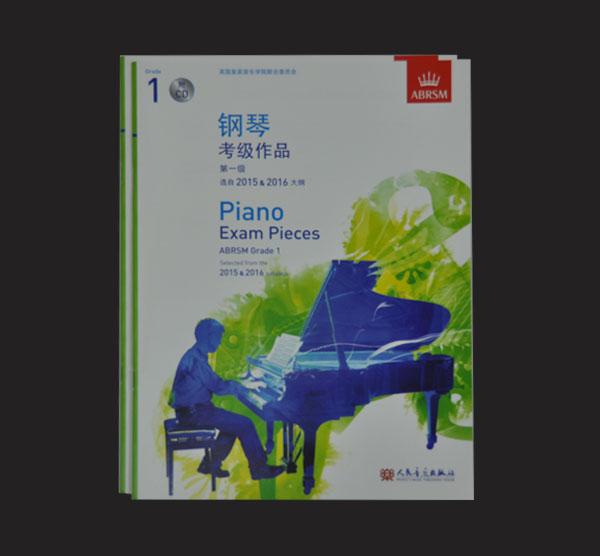 英皇 钢琴考级作品2015-2016 1-8级