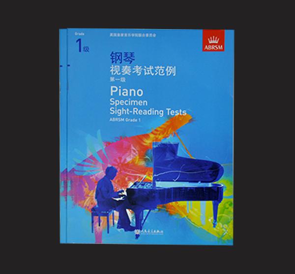 英皇 钢琴视奏考试范例 1-8级