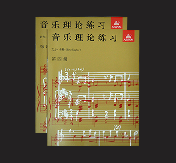 英皇 音乐理论练习 4级