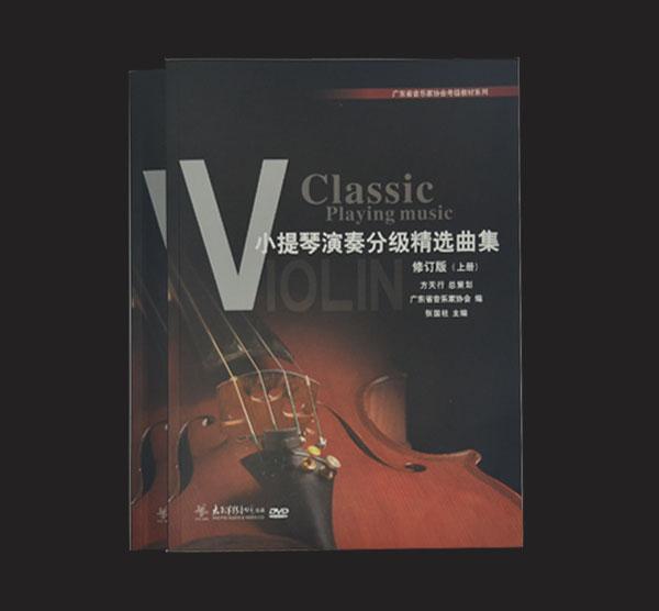小提琴演奏分级精选曲集 上册/下册