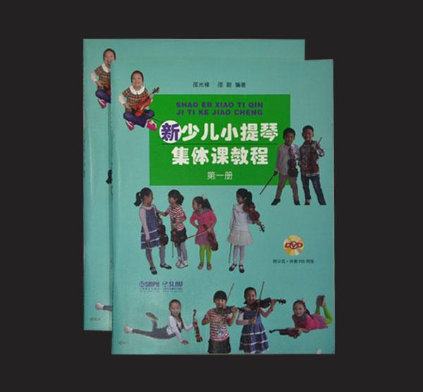 新少儿小提琴集体课教程 第一册