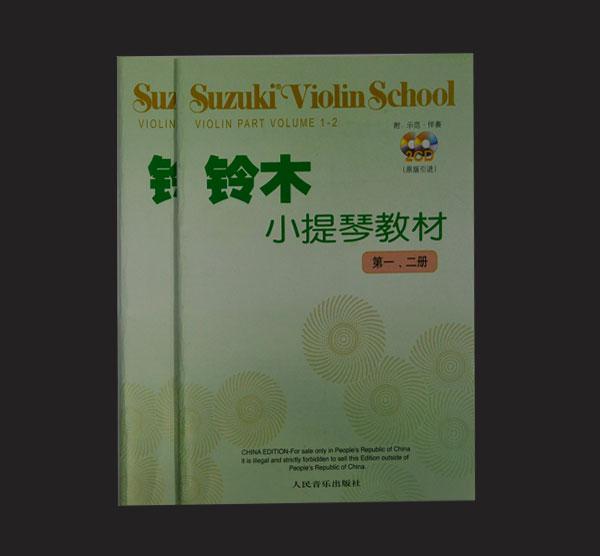铃木小提琴教材 1-8册