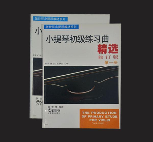 小提琴初级练习曲精选 第一册