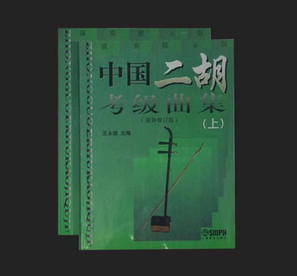 中国二胡考级曲集 上下册