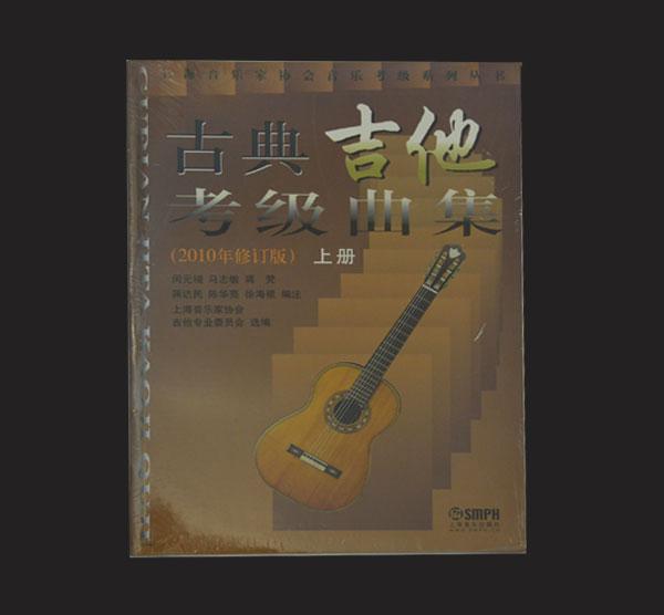 古典吉他考级曲集 上下册